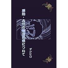 gensi kodai no reikonsisou ni tuite: hattatusinnrigaku niyoru reikonsisou (hyouron tetugakukenkyuu) (Japanese Edition)