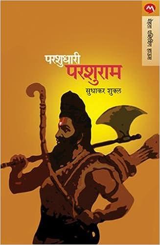 Buy Parshudhari Parshuram Book Online at Low Prices in India