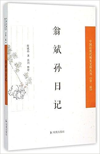Book 翁斌孙日记/中国近现代稀见史料丛刊