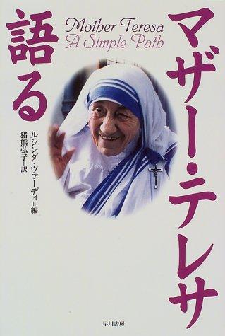 マザー・テレサ語る