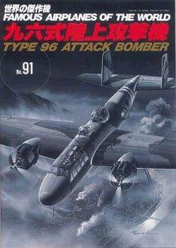 九六式陸上攻撃機 世界の傑作機 (No.91)