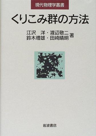 くりこみ群の方法 (現代物理学叢書)