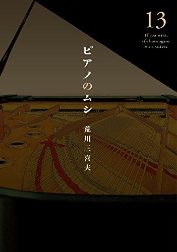 ピアノのムシ 13 (芳文社コミックス)