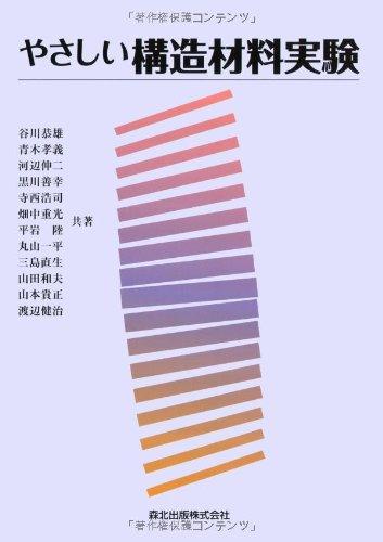 Yasashii kōzō zairyō jikken pdf