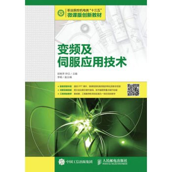 Servo Conversion - Frequency conversion and servo application technology(Chinese Edition)
