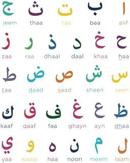 arabic alphabet chart harshish patel mann patel 9780997139556