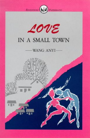 Love in  Small Town (Renditions paperbacks)