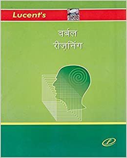 Lucent Reasoning Book In Hindi