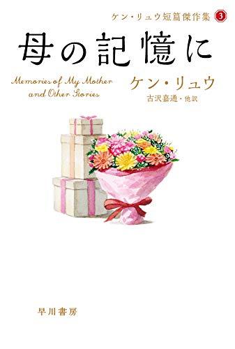 母の記憶に (ケン・リュウ短篇傑作集3)