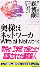 奥様はネットワーカ