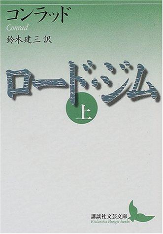 ロード・ジム(上) (講談社文芸文庫)