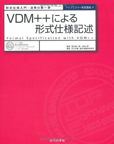 VDM++による形式仕様記述 (トップエスイーシリーズ 実践講座)