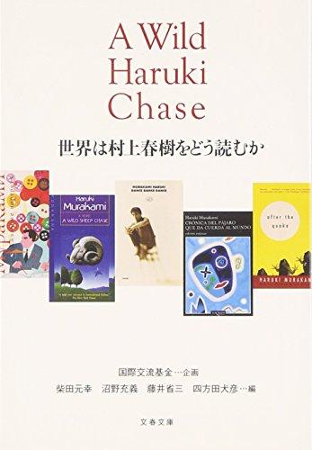 世界は村上春樹をどう読むか (文春文庫)