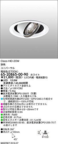マックスレイ 照明器具 基礎照明 GEMINI-S LEDユニバーサルダウンライト φ100 狭角 浅型 HID20Wクラス 電球色(2700K) 連続調光 65-20865-00-90 B077BGTFWL