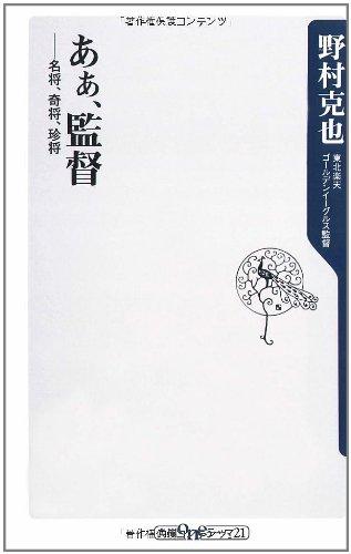 あぁ、監督    ――名将、奇将、珍将 (角川oneテーマ21)