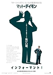 El informante. Póster de película japonés 11x 17en–28cm x 44cm Matt Damon Melaine Lynskey Frank Welker Clancy marrón Scott Bakula Patton Oswalt