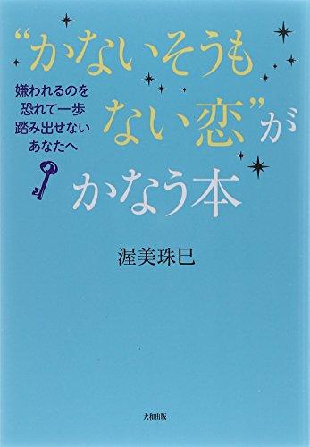 """""""かないそうもない恋""""がかなう本 ――嫌われるのを恐れて一歩踏み出せないあなたへ"""