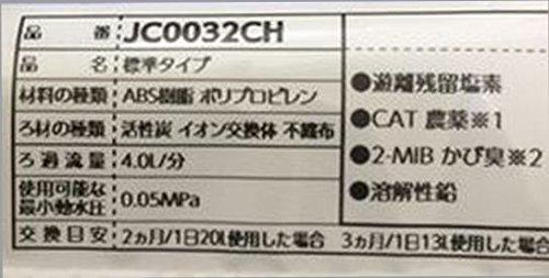 タカギ 蛇口一体型 浄水器 みず工房 浄水器 交換 カートリッジ 標準タイプ 【JC0032CH】