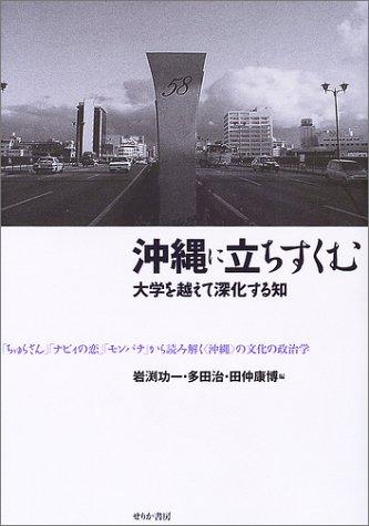 Okinawa Ni Tachisukumu: Daigaku O Koete Shinkasuru Chi:  Churasan  Nabii No Koi Monpachi Kara Yomitoku Okinawa No Bunka No Seijigaku
