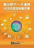 異分野データ連携H28年度技術報告書 ~データでつなぐ人・モノ・コト~版型変更編集リメイクA5版: Create Interior Borders (スマートIoT 推進フォーラム異分野データ連携プロジェクト/eXism Short Magazine)