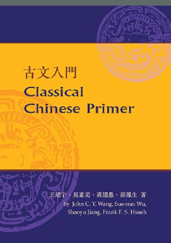 Classical Chinese Primer (Reader)