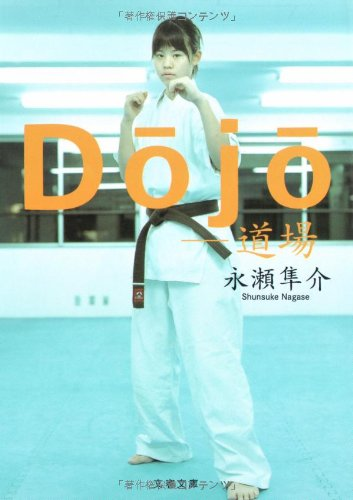 Dojo―道場 (文春文庫)