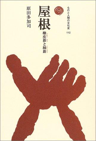 屋根―桧皮葺と柿葺 (ものと人間の文化史)