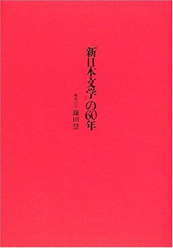 「新日本文学」の60年