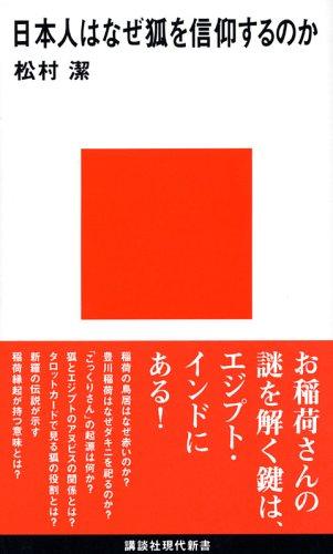 日本人はなぜ狐を信仰するのか (講談社現代新書)