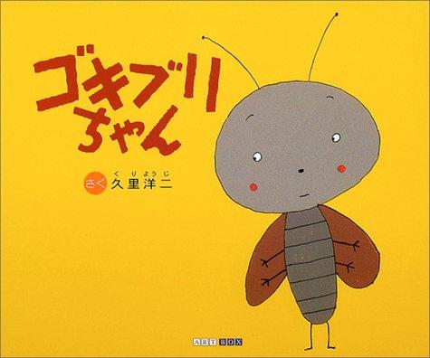 ゴキブリちゃん (ART BOX GALLERYシリーズ)