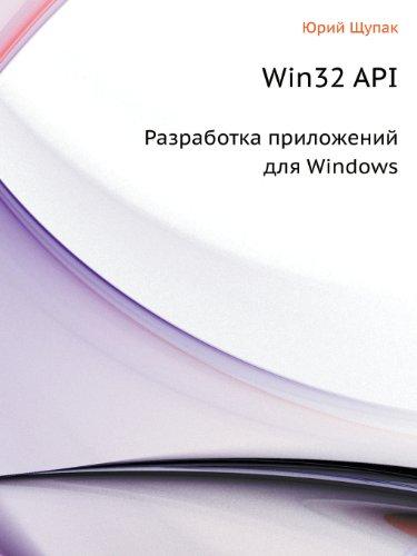 WIN32 API. Razrabotka Prilozhenij Dlya Windows (Russian Edition) by Book on Demand Ltd.