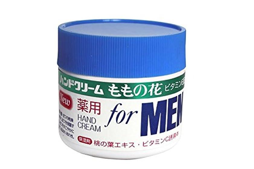 褒賞ジャニス目指すももの花 薬用 ハンドクリーム for MEN 70g