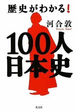 100人日本史