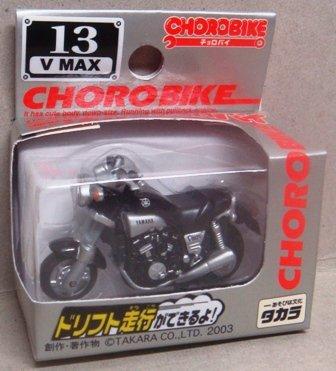 チョロバイ STD-13 V MAX(ブラック×シルバー) 「スタンダード No.13」 3238386