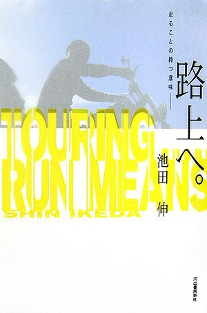 Price comparison product image To the street. TOURING RUN MEANS ... (2006) ISBN: 4309269214 [Japanese Import]