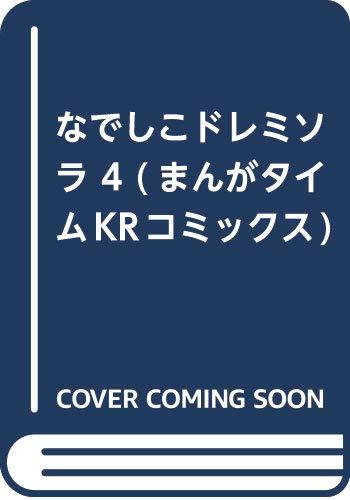 なでしこドレミソラ (4) (まんがタイムKR フォワードコミックス)