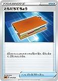 ポケモンカードゲーム SA 015/024 ともだちてちょう グッズ スターターセットV 闘 -とう-
