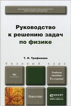 Book Rukovodstvo k resheniyu zadach po fizike. Uchebnoe posobie