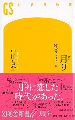 月9 101のラブストーリー (幻冬舎新書)