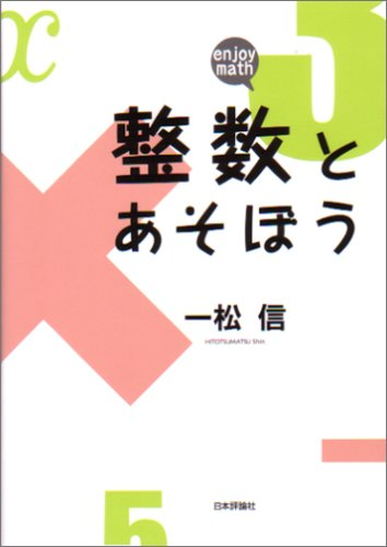 Seisū to asobō = Enjoy math pdf epub