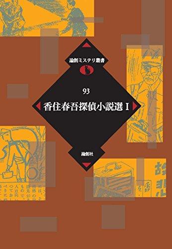 香住春吾探偵小説選〈1〉 (論創ミステリ叢書)