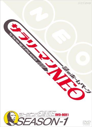 サラリーマンNEO Season-1 DVD-BOX B000H3K6YU