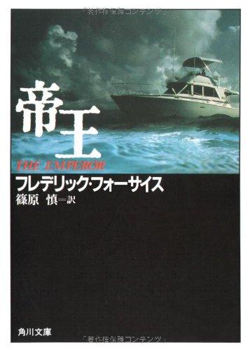 帝王 (角川文庫 (5749))