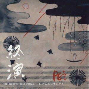 PE'Z / 終焉 EN-MUSUBI 2015