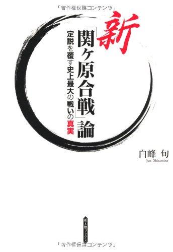 新「関ヶ原合戦」論―定説を履す史上最大の戦いの真実 (新人物ブックス)