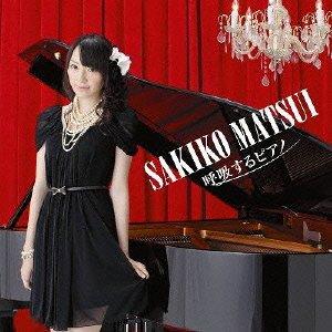 呼吸するピアノ CD Only (外付特典:生写真なし)