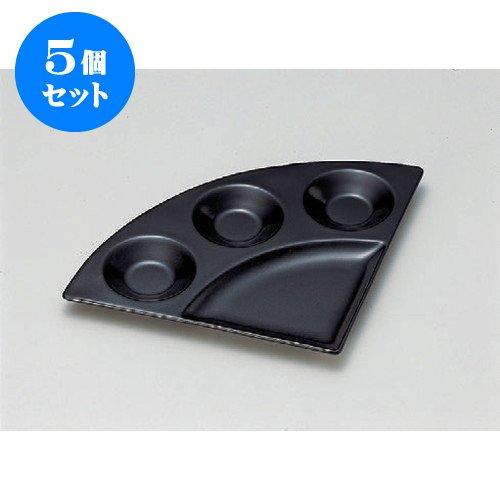 5個セット 陶器 扇型3点菜 黒 [32.8 x 22 x 2cm] 陶 (7-942-35) 料亭 旅館 和食器 飲食店 業務用   B01LYHQYWG