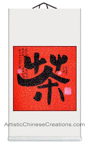 Oriental Home Decor / Oriental Wall Scroll: Chinese Calligraphy Art - Tea (Chinese Calligraphy Symbol) (Calligraphy Scroll Symbol)