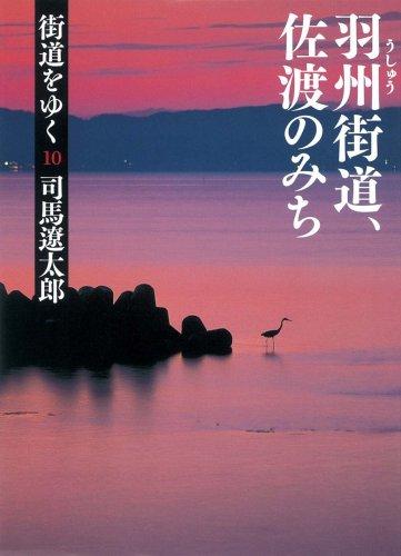 街道をゆく 10 羽州街道、佐渡のみち (朝日文庫)