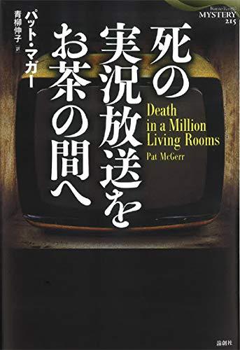 死の実況放送をお茶の間へ (論創海外ミステリ215)